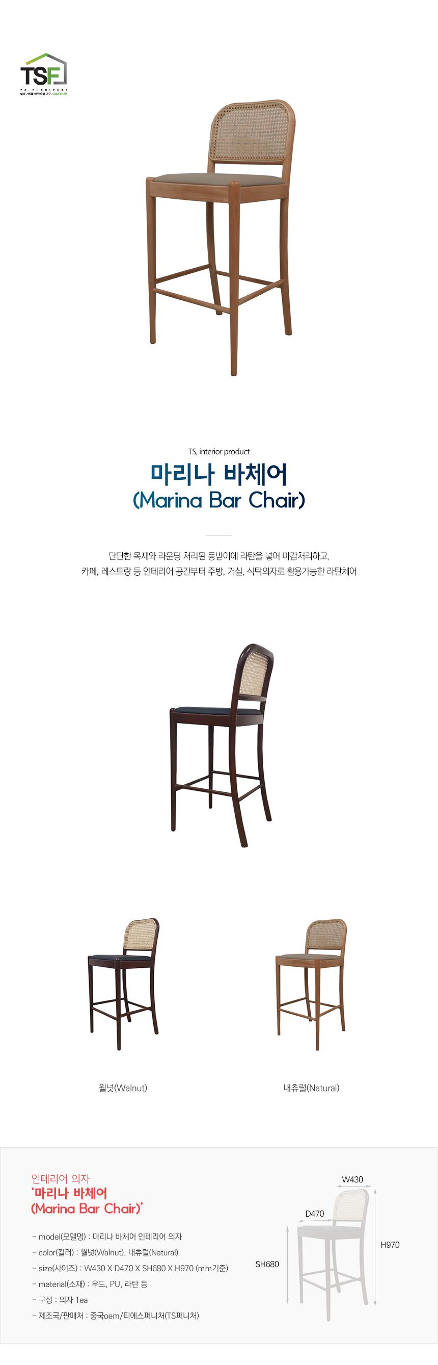 I 마리나 바체어 인테리어 의자 - 주식회사 티에스퍼니처, 176,500원, 디자인 의자, 스틸의자