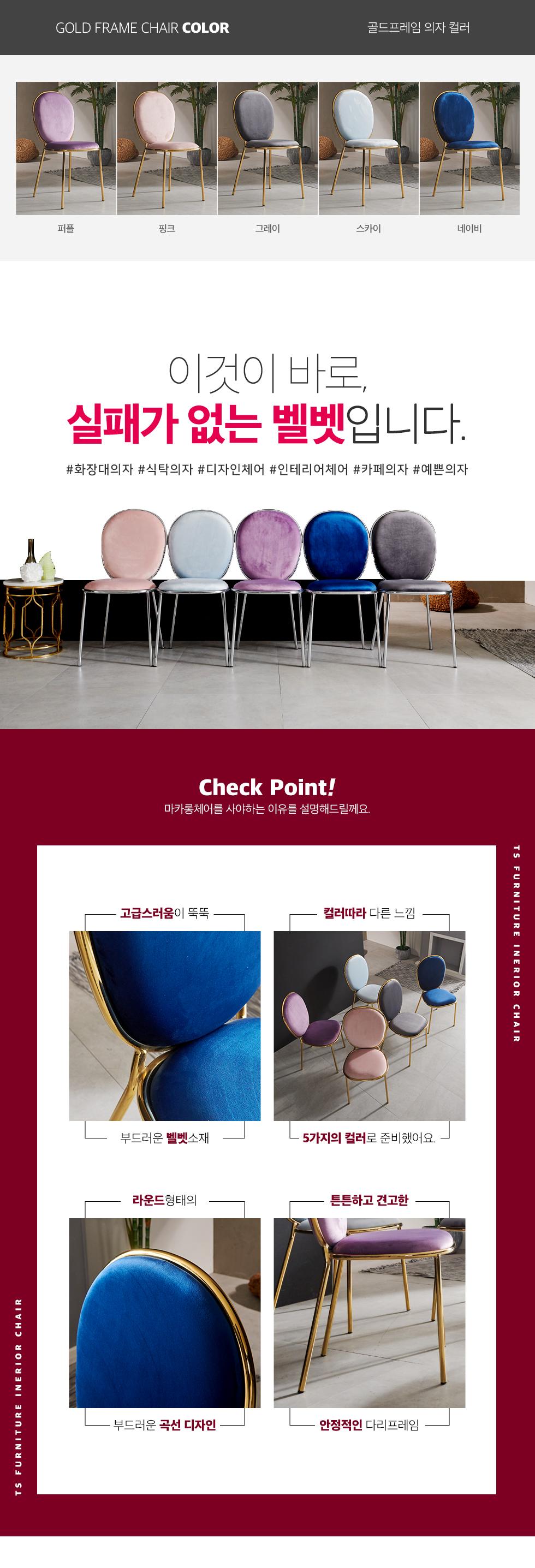 TS 마카롱 실버 체어 - 티에스퍼니처, 92,000원, 디자인 의자, 스틸의자